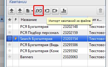 директ загрузка из файла
